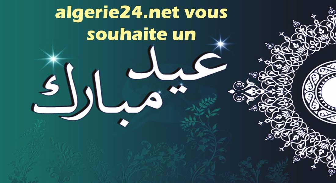 Aïd Moubarak aux musulmans du monde entier, que Dieu nous bénisse et exauce nos vœux les plus chers.