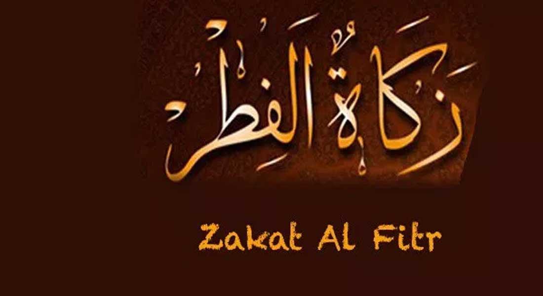 Ramadan : Zakat El-Fitr fixée cette année à 120 DA