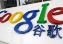 Google : Des employés protestent contre ses projets en Chine