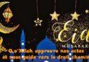 Aïd Mubarek à tous les algériens et algériennes