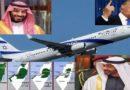 el_al Emirates Israël